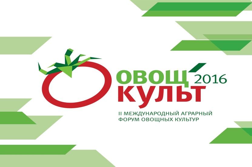Аграрный форум «Овощкульт-2016»