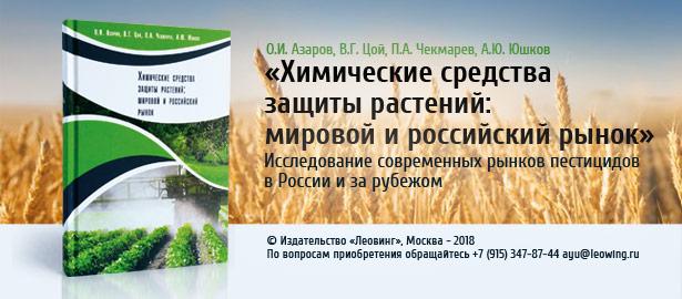 Химические средства защиты растений: книга